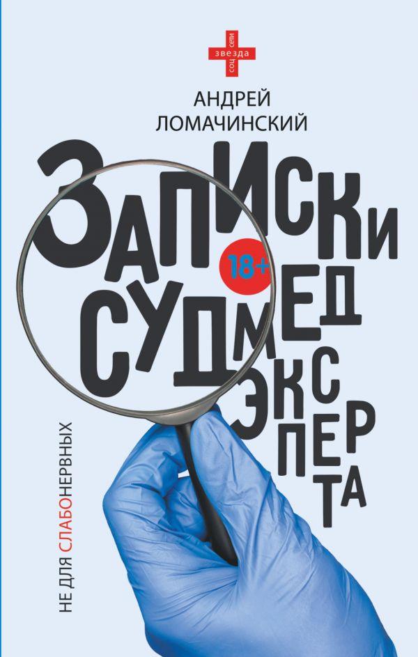 Ломачинский Андрей Анатольевич Записки судмедэксперта