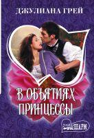 Джулиана Грей - В объятиях принцессы' обложка книги