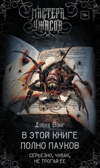 Дэвид Вонг - В этой книге полно пауков. Серьезно, чувак, не трогай ее обложка книги