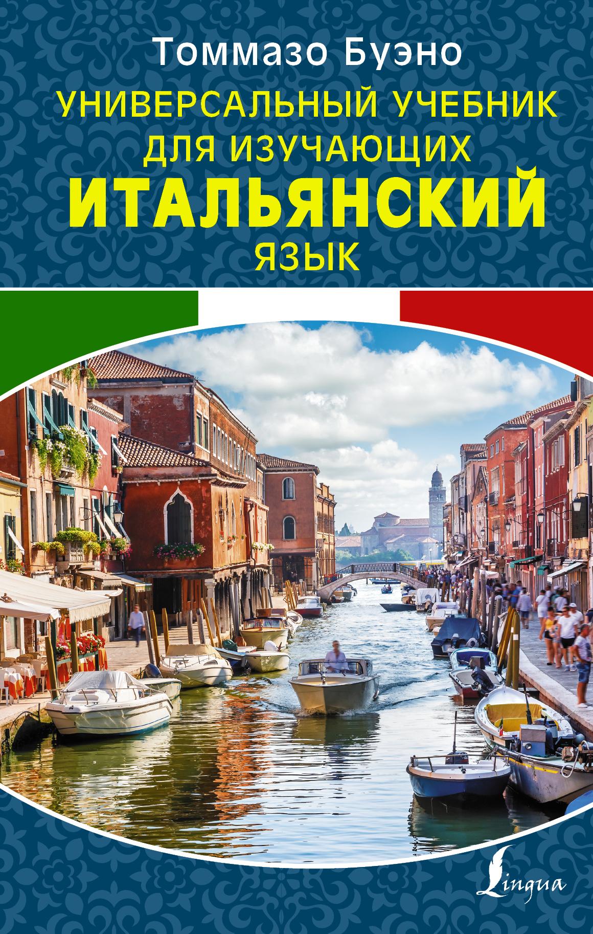 Т. Буэно Универсальный учебник для изучающих итальянский язык