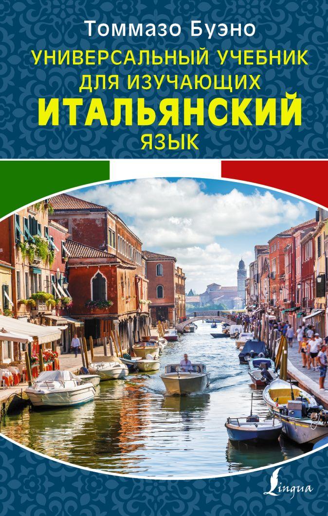 Универсальный учебник для изучающих итальянский язык Т. Буэно