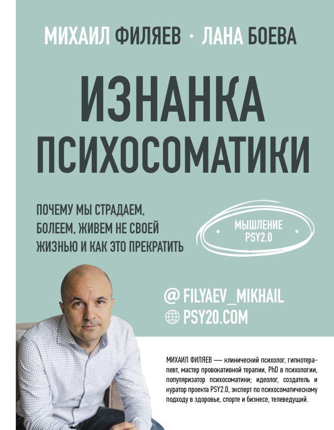 Филяев Михаил, Боева Лана - Изнанка психосоматики. Мышление PSY2.0 обложка книги