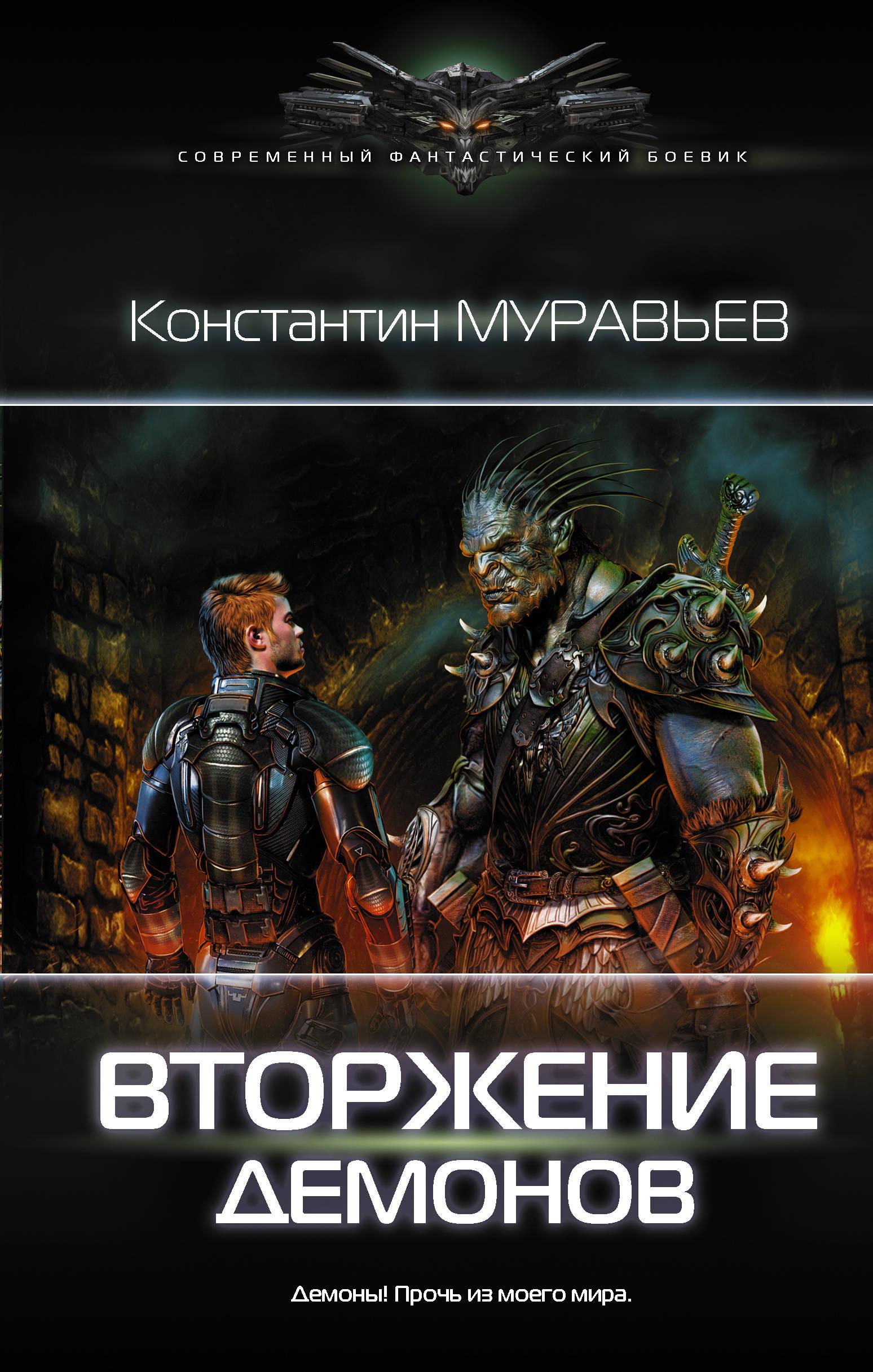 купить Константин Муравьев Вторжение демонов недорого