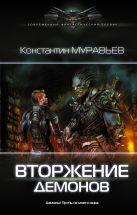 Константин Муравьев - Вторжение демонов' обложка книги