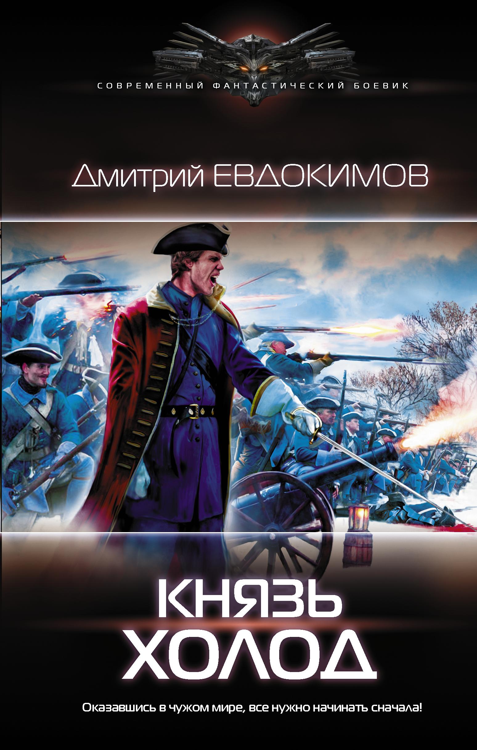 Дмитрий Евдокимов Князь Холод