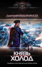Дмитрий Евдокимов - Князь Холод' обложка книги