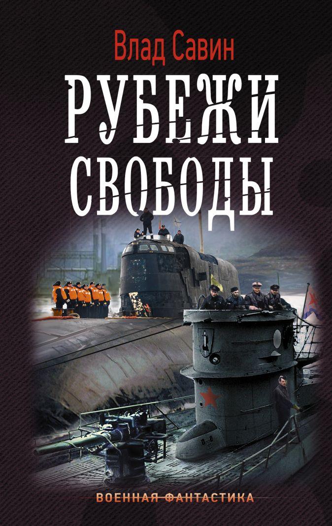 Влад Савин - Рубежи свободы обложка книги