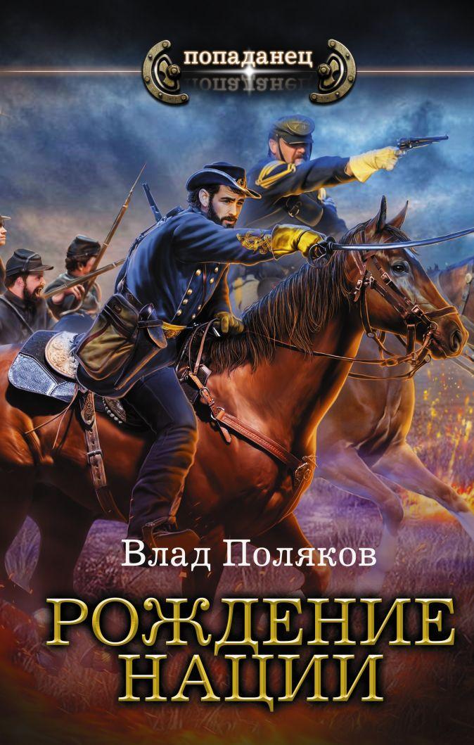 Влад Поляков - Рождение нации обложка книги