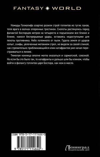 Скиф Валерий Красников