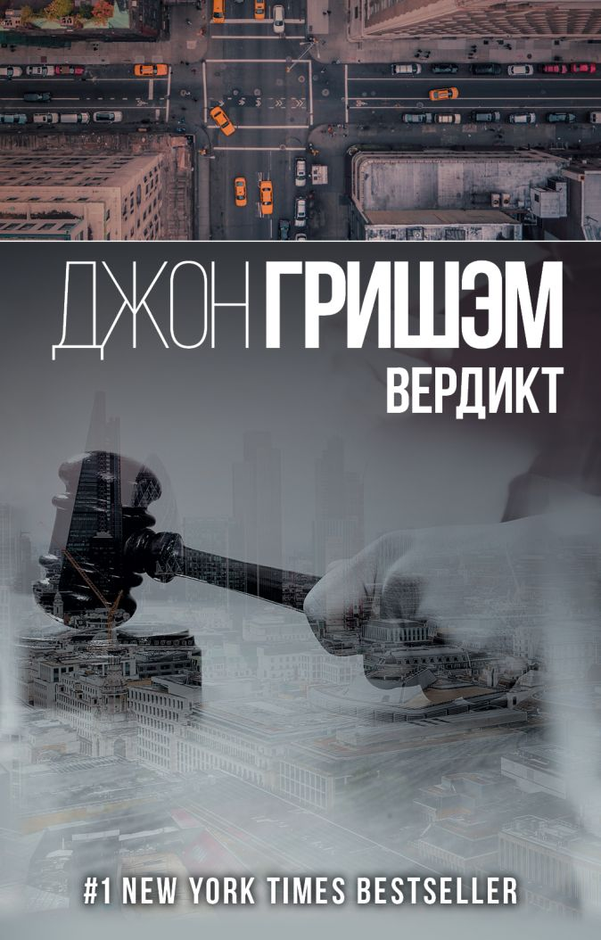Джон Гришэм - Вердикт обложка книги