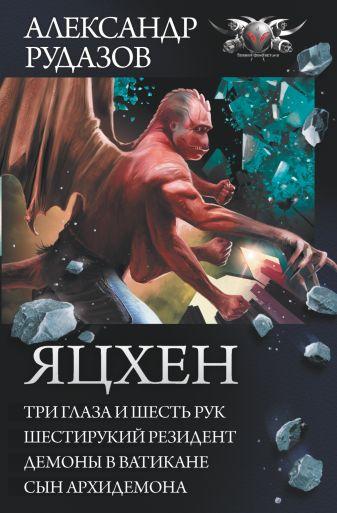 Александр Рудазов - Яцхен обложка книги