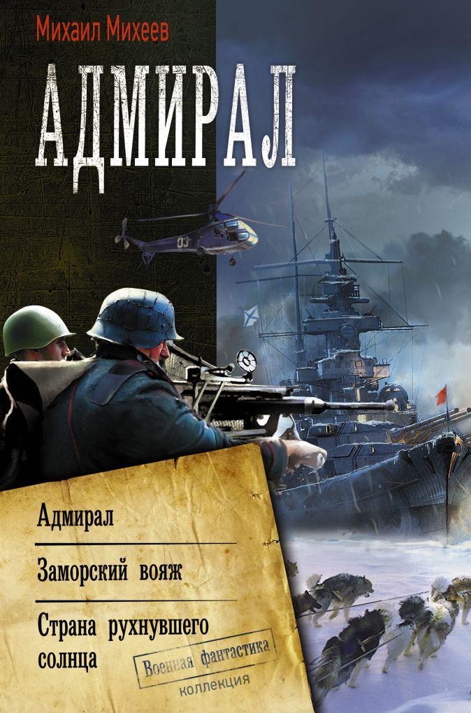 Михаил Михеев - Адмирал обложка книги