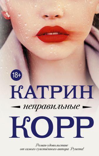 Катрин Корр - Неправильные обложка книги