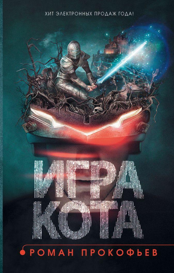 Роман Прокофьев - Игра кота. Книга 1 обложка книги