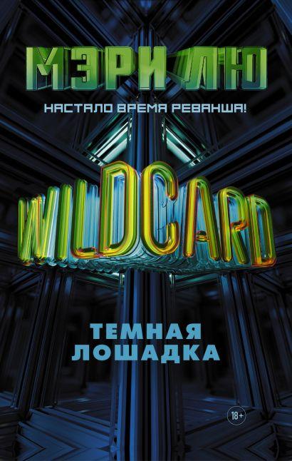Wildcard: Темная лошадка - фото 1