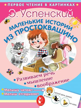 Маленькие истории из Простоквашино Э. Успенский