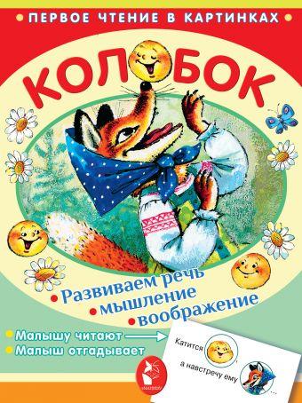 Колобок Савченко А.М.