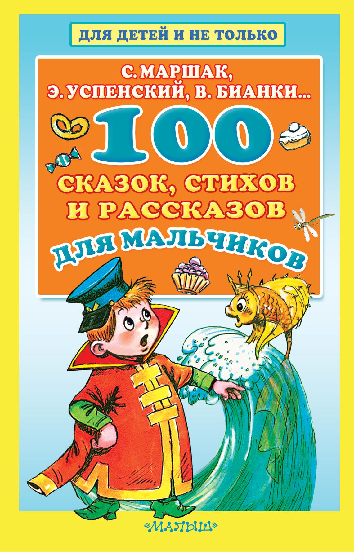 Фото - В. Бианки, С. Маршак, Э. Успенский 100 сказок, стихов и рассказов для мальчиков дмитриева в г книга сказок для мальчиков