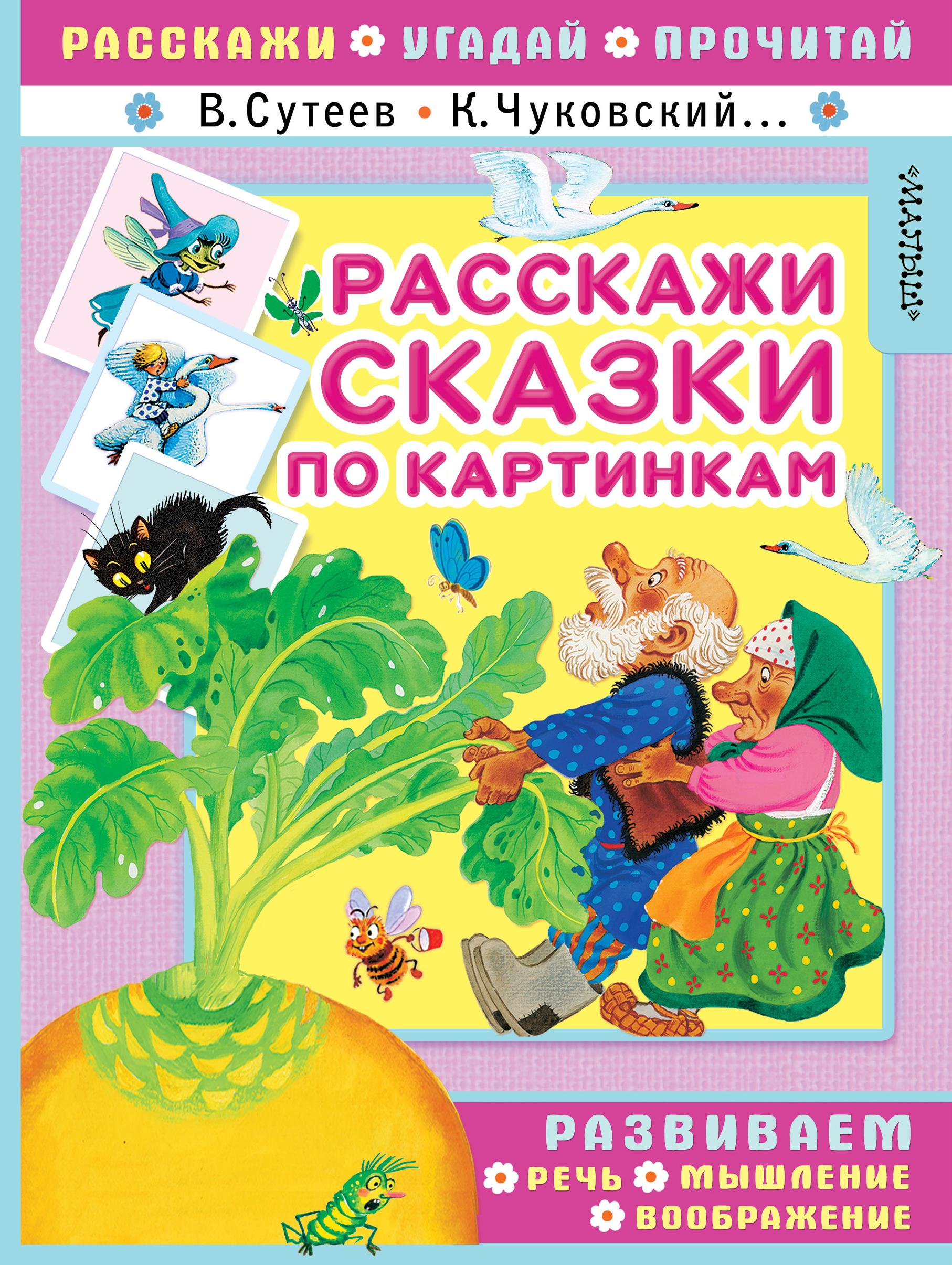 В. Сутеев, К. Чуковский и др. Расскажи сказки по картинкам