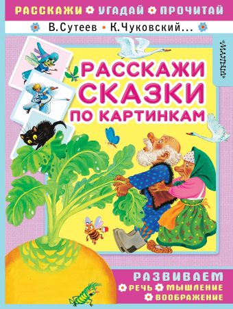 Расскажи сказки по картинкам В. Сутеев, К. Чуковский и др.