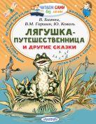 В. Гаршин - Лягушка-путешественница и другие сказки' обложка книги