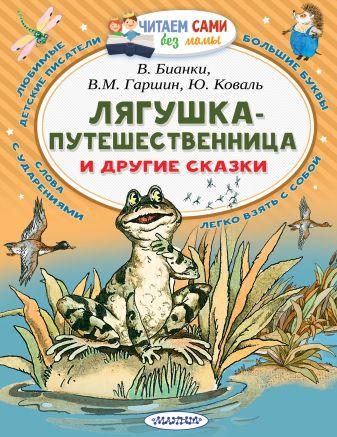 Гаршин В.М. - Лягушка-путешественница и другие сказки обложка книги