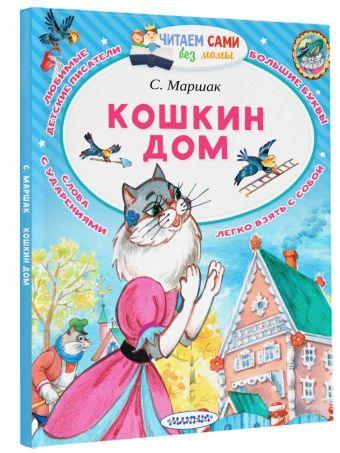 Кошкин дом С. Маршак