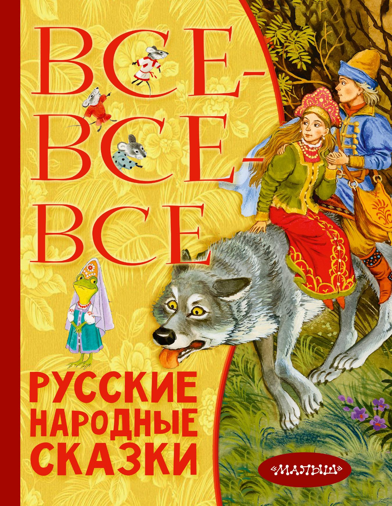 . Все-все-все русские народные сказки