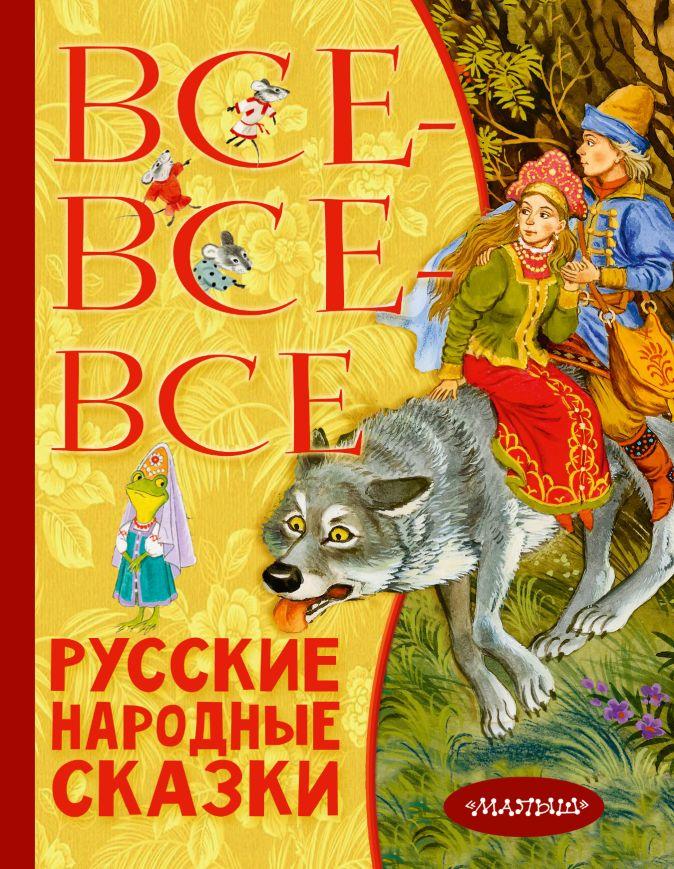 Все-все-все русские народные сказки Толстой А.Н., Нечаев А.Н., Науменко Г.М.