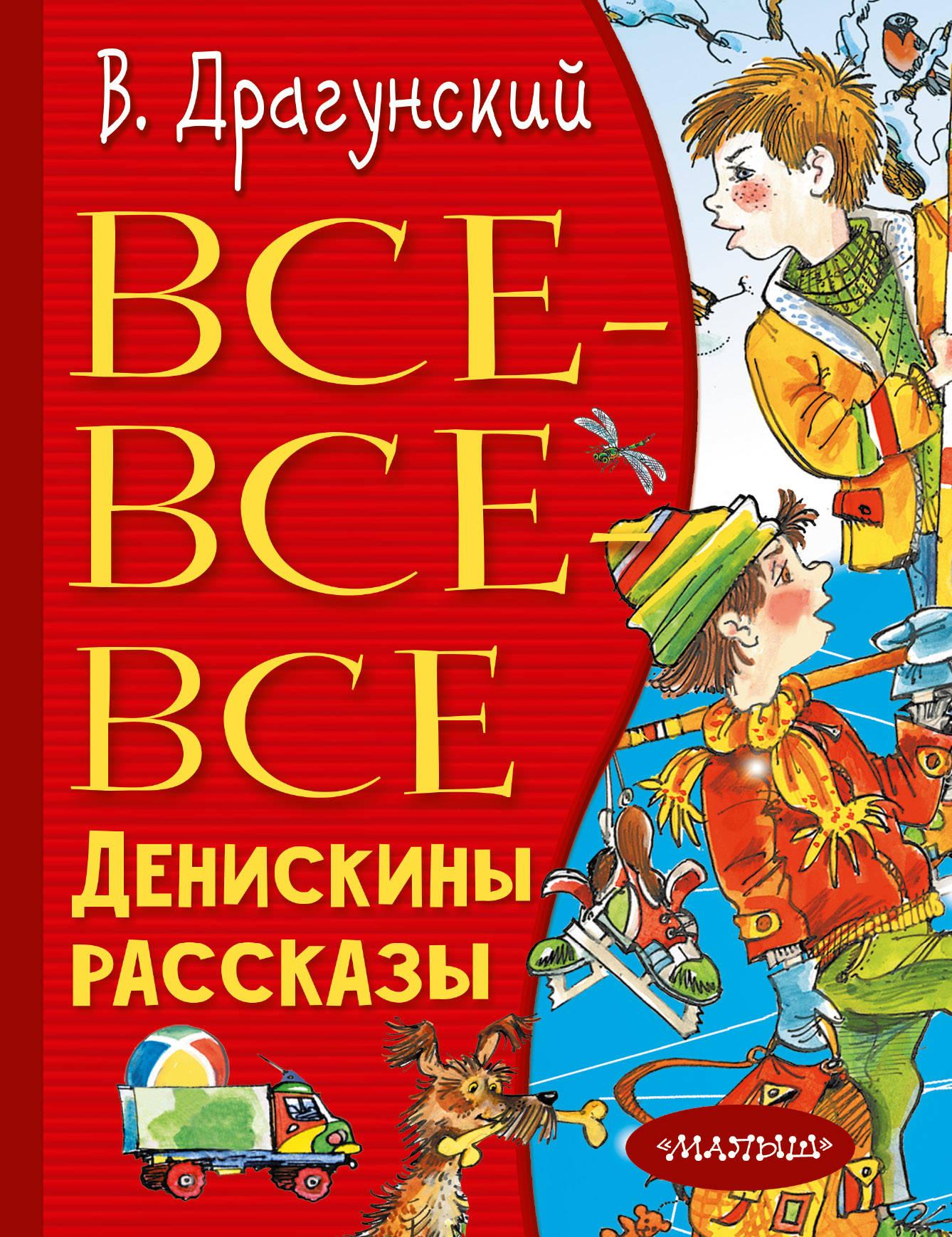 В. Драгунский Все-все-все Денискины рассказы