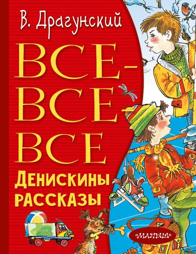 Драгунский В.Ю. - Все-все-все Денискины рассказы обложка книги