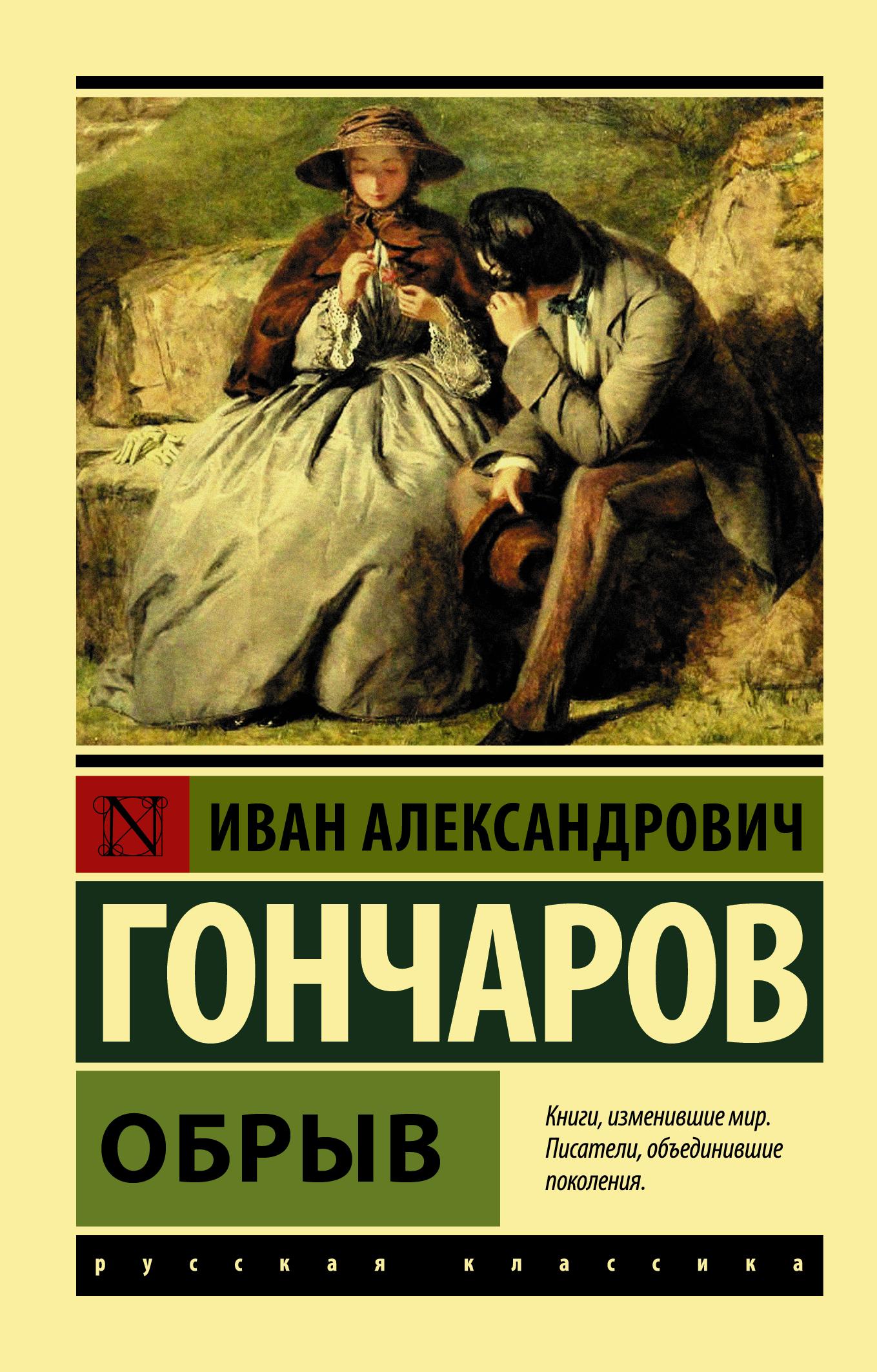 Иван Александрович Гончаров Обрыв