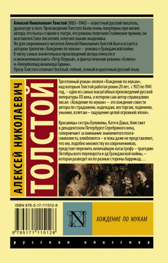 Хождение по мукам. [Роман. В 2 т.] Т. I Алексей Николаевич Толстой