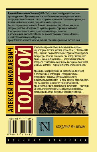 Хождение по мукам. [Роман. В 2 т.] Т. II Алексей Николаевич Толстой