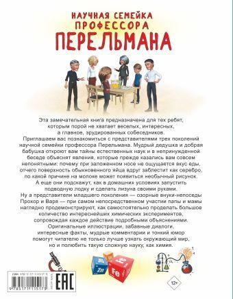 Увлекательные химические опыты Л. Вайткене , К. Аниашвили