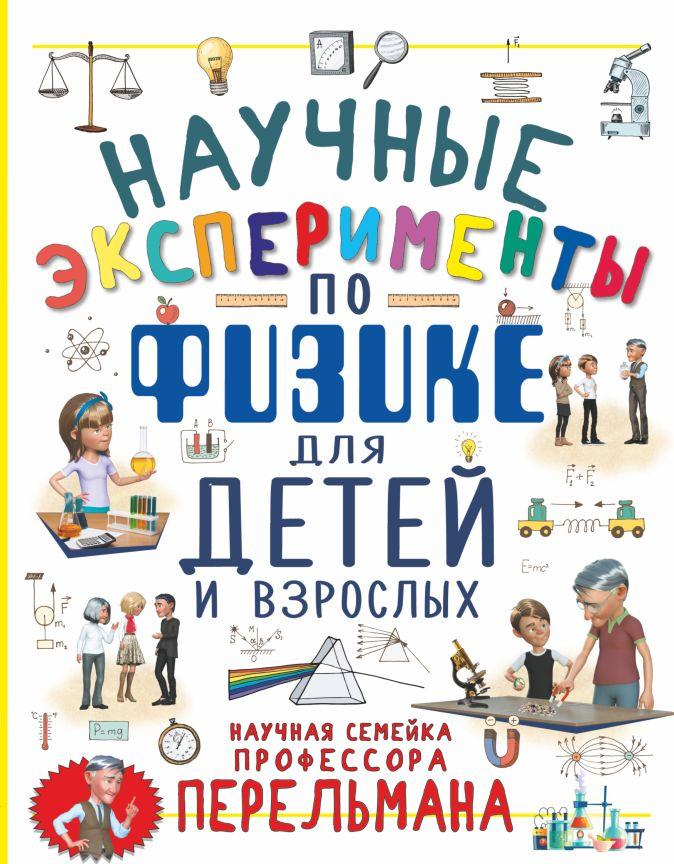 Л. Вайткене , К. Аниашвили - Научные эксперименты по физике для детей и взрослых обложка книги