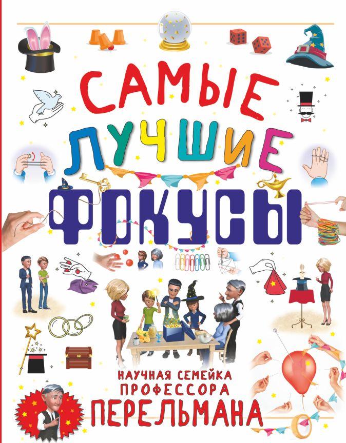 Л. Вайткене , А. Лаворенко , В. Ригарович - Самые лучшие фокусы обложка книги