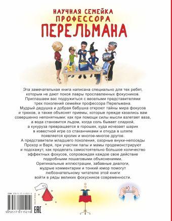 Самые лучшие фокусы Л. Вайткене , А. Лаворенко , В. Ригарович