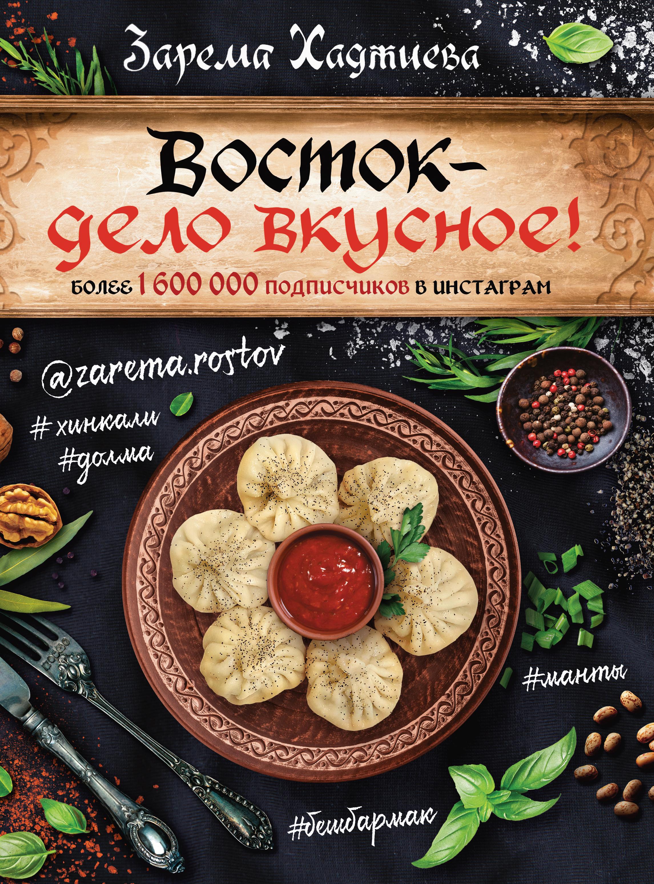 Фото - Хаджиева Зарема Восток- дело вкусное! Манты, бешбармак, хинкали, долма... видео
