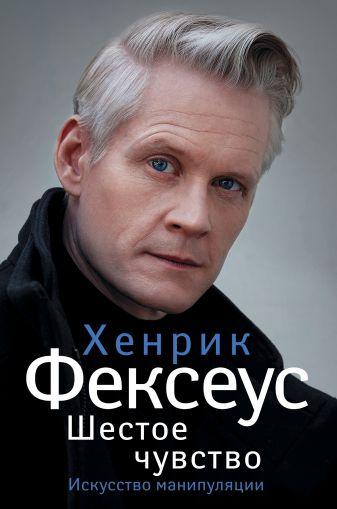 Хенрик Фексеус - Шестое чувство обложка книги