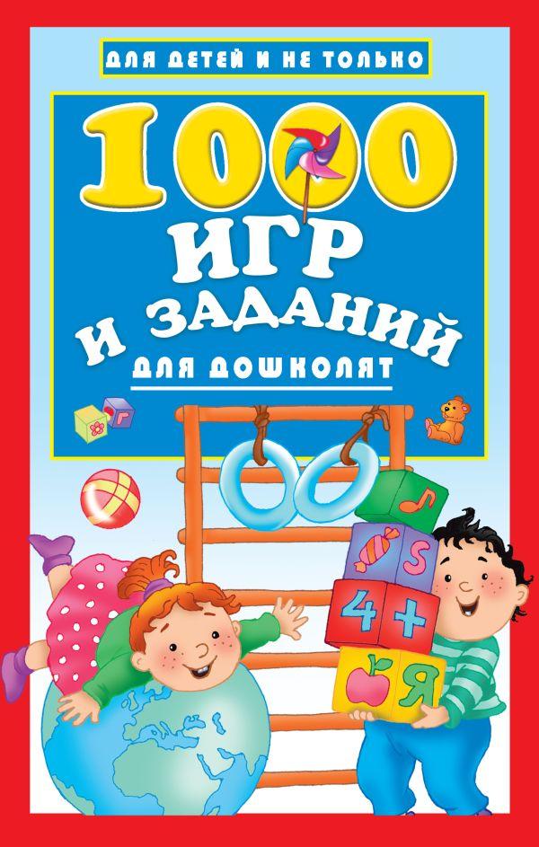 Фото - Дмитриева Валентина Геннадьевна 1000 игр и заданий для дошколят дмитриева валентина геннадьевна 100 считалок и потешек