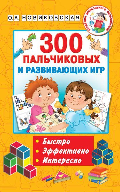 300 пальчиковых и развивающих игр - фото 1