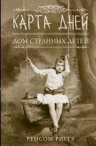 Ренсом Риггз - Карта дней' обложка книги