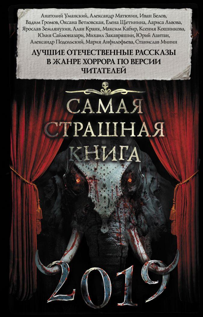 Кабир М.А.,Парфенов М. и др. - Самая страшная книга 2019 обложка книги