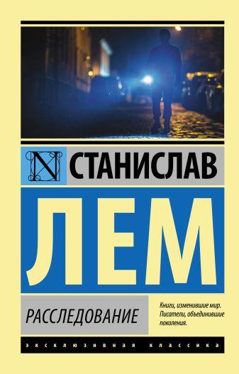 Станислав Лем - Расследование обложка книги