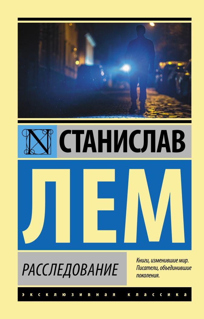 Расследование Станислав Лем