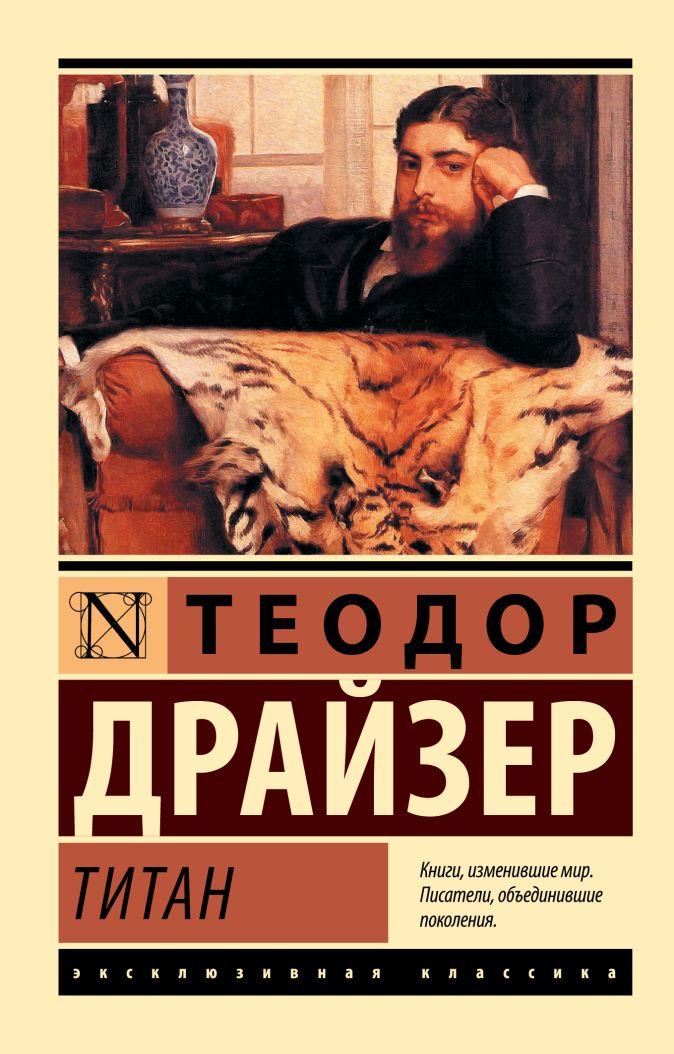 Теодор Драйзер - Титан обложка книги