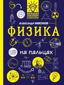 Большая энциклопедия вундеркинда