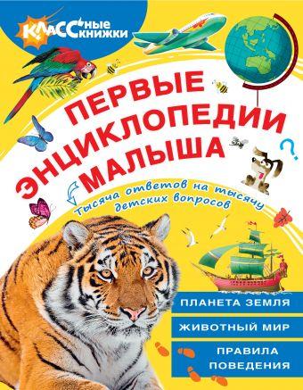 Первые энциклопедии малыша Беляев Александр, Куклачев Ю., Зорькин А.