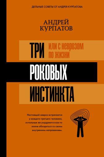 Курпатов А.В. - 3 роковых инстинкта, или с неврозом по жизни? обложка книги